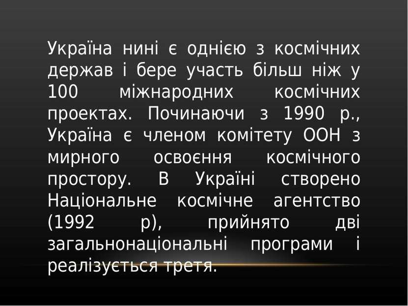 Україна нині є однією з космічних держав і бере участь більш ніж у 100 міжнар...