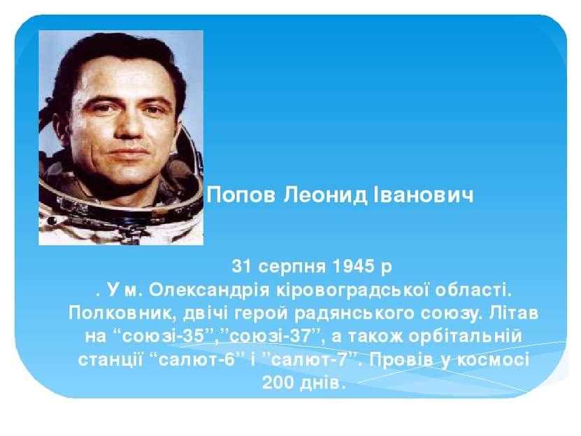 Попов Леонид Іванович 31 серпня 1945 р . У м. Олександрія кіровоградської обл...