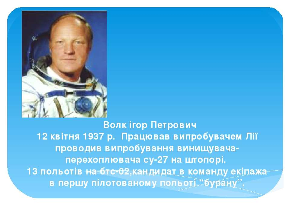 Волк ігор Петрович 12 квітня 1937 р. Працював випробувачем Лії проводив випро...