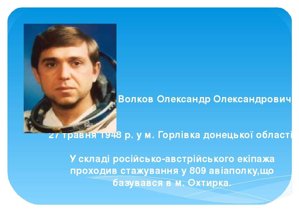 Волков Олександр Олександрович 27 травня 1948 р. у м. Горлівка донецької обла...
