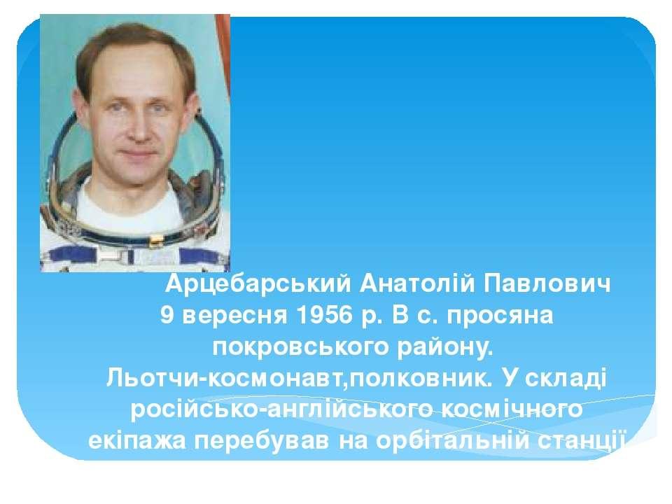 Арцебарський Анатолій Павлович 9 вересня 1956 р. В с. просяна покровського ра...