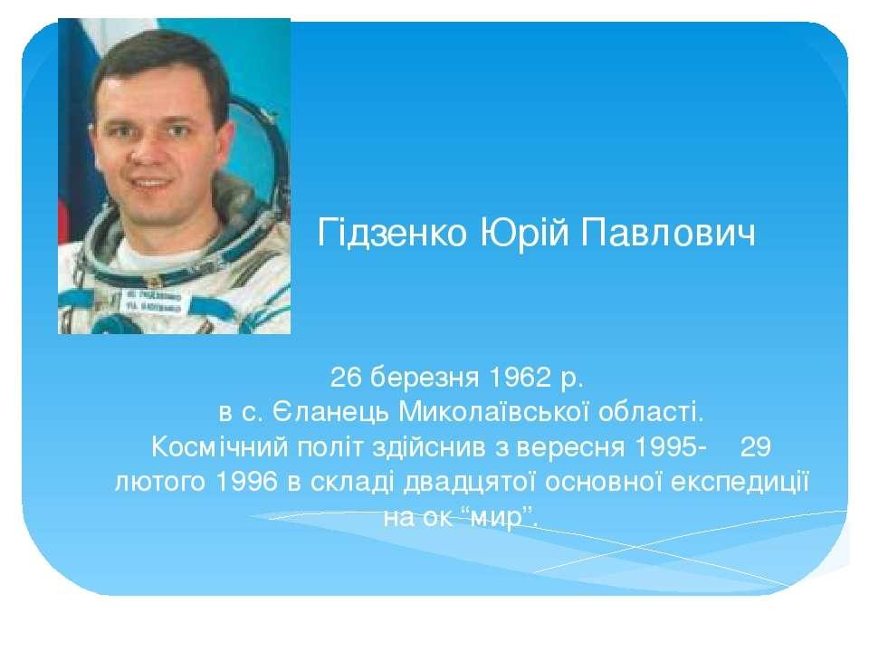 Гідзенко Юрій Павлович 26 березня 1962 р. в с. Єланець Миколаївської області....