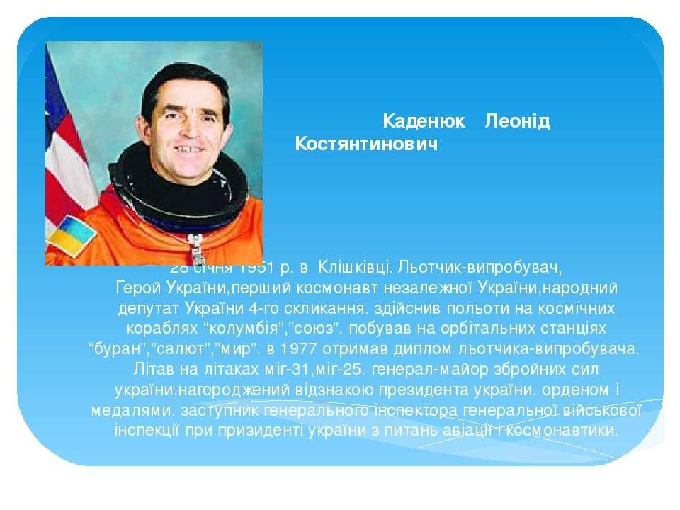Каденюк Леонід Костянтинович 28 січня 1951 р. в Клішківці. Льотчик-випробувач...