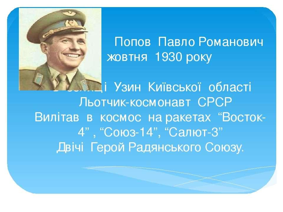 Попов Павло Романович 5 жовтня 1930 року в селищі Узин Київської області Льот...