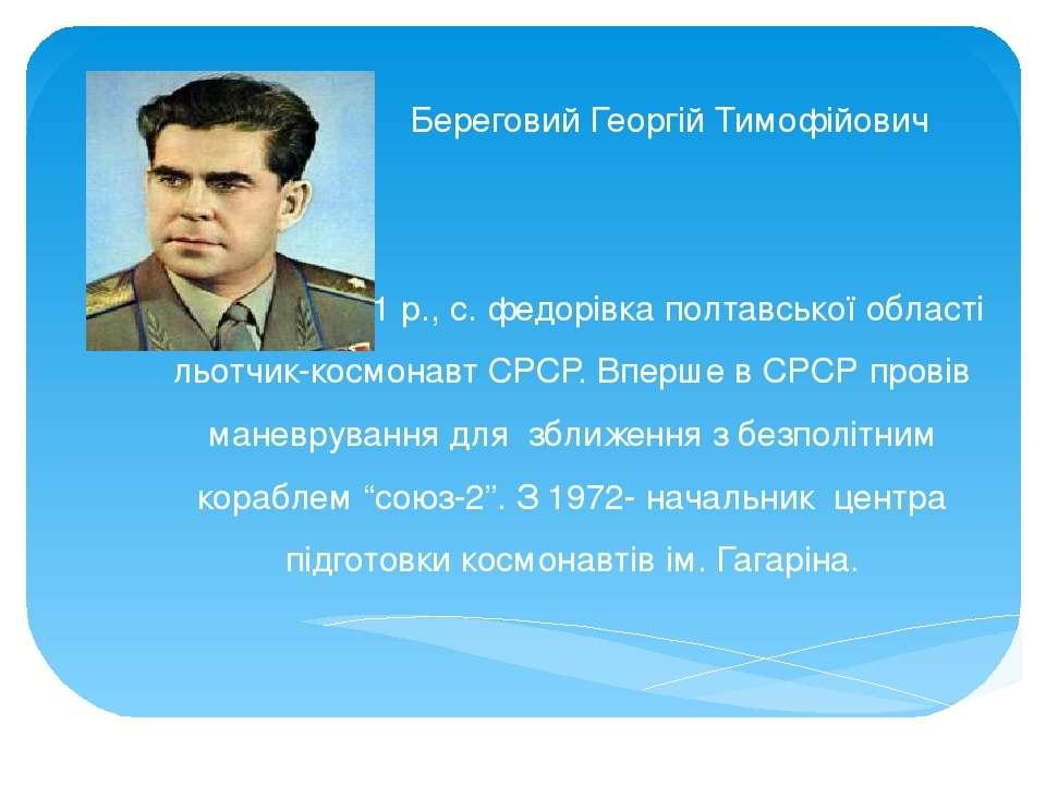 Береговий Георгій Тимофійович 15 квітня 1921 р., с. федорівка полтавської обл...