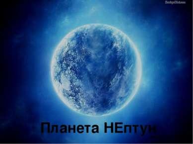 Планета НЕптун ПРЕЗЕНТАЦИИ О КОСМОСЕ http://prezentacija.biz/