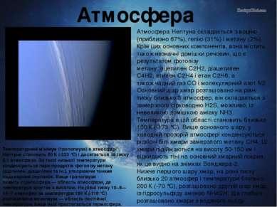 Хмари на Нептуні Атмосфера Нептуна складається з водню (приблизно 67%), гелію...