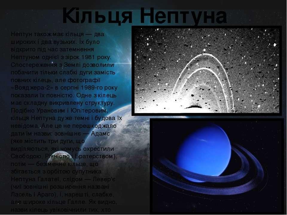 Кільця Нептуна Нептун також має кільця— два широких і два вузьких. Їх було в...