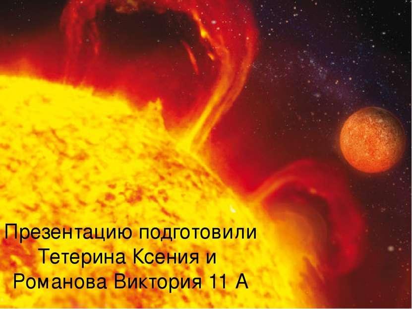 Презентацию подготовили Тетерина Ксения и Романова Виктория 11 А