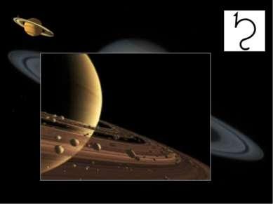 Сатурн Эту планету окружают яркие кольца