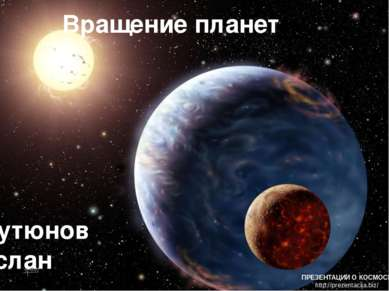 Вращение планет Арутюнов Руслан ПРЕЗЕНТАЦИИ О КОСМОСЕ http://prezentacija.biz/
