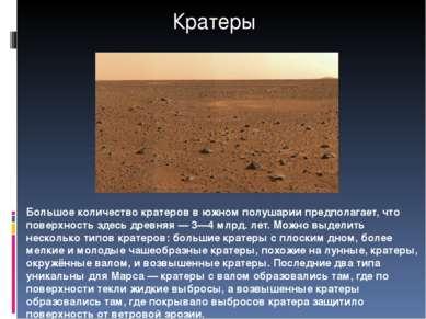 Большое количество кратеров в южном полушарии предполагает, что поверхность з...