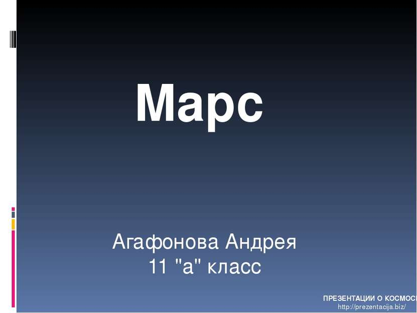 "Марс Агафонова Андрея 11 ""а"" класс ПРЕЗЕНТАЦИИ О КОСМОСЕ http://prezentacija...."