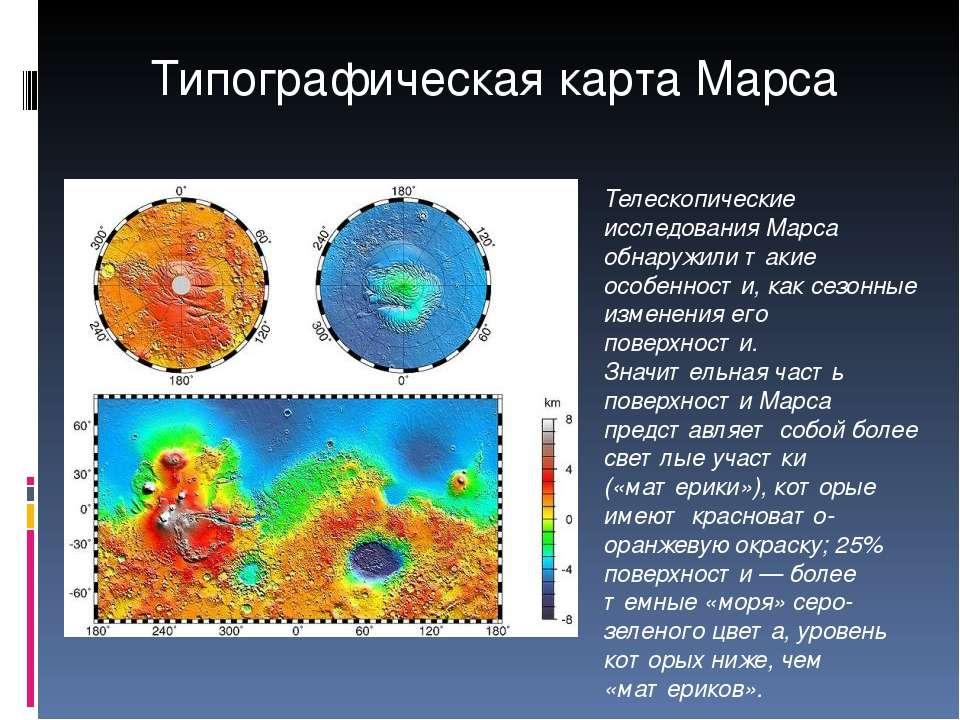 Телескопические исследования Марса обнаружили такие особенности, как сезонные...