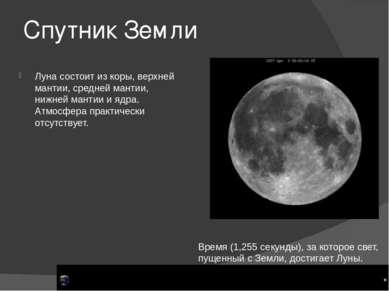 Спутник Земли Луна состоит из коры, верхней мантии, средней мантии, нижней ма...