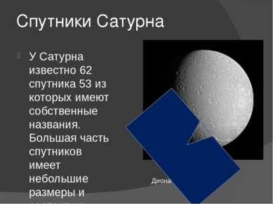 Спутники Сатурна У Сатурна известно 62 спутника 53 из которых имеют собственн...