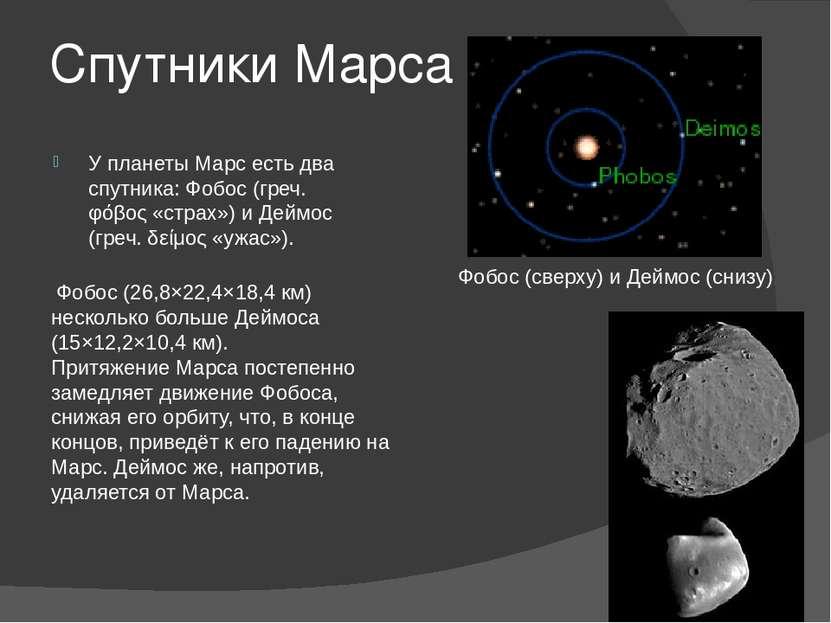 Спутники Марса У планеты Марс есть два спутника: Фобос (греч. φόβος «страх») ...