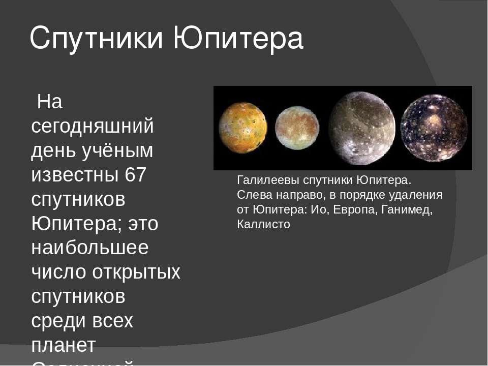 Спутники Юпитера На сегодняшний день учёным известны 67 спутников Юпитера; эт...