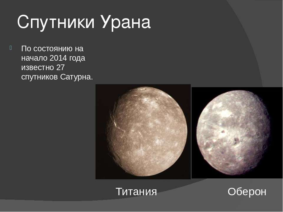 Спутники Урана По состоянию на начало 2014 года известно 27 спутников Сатурна...