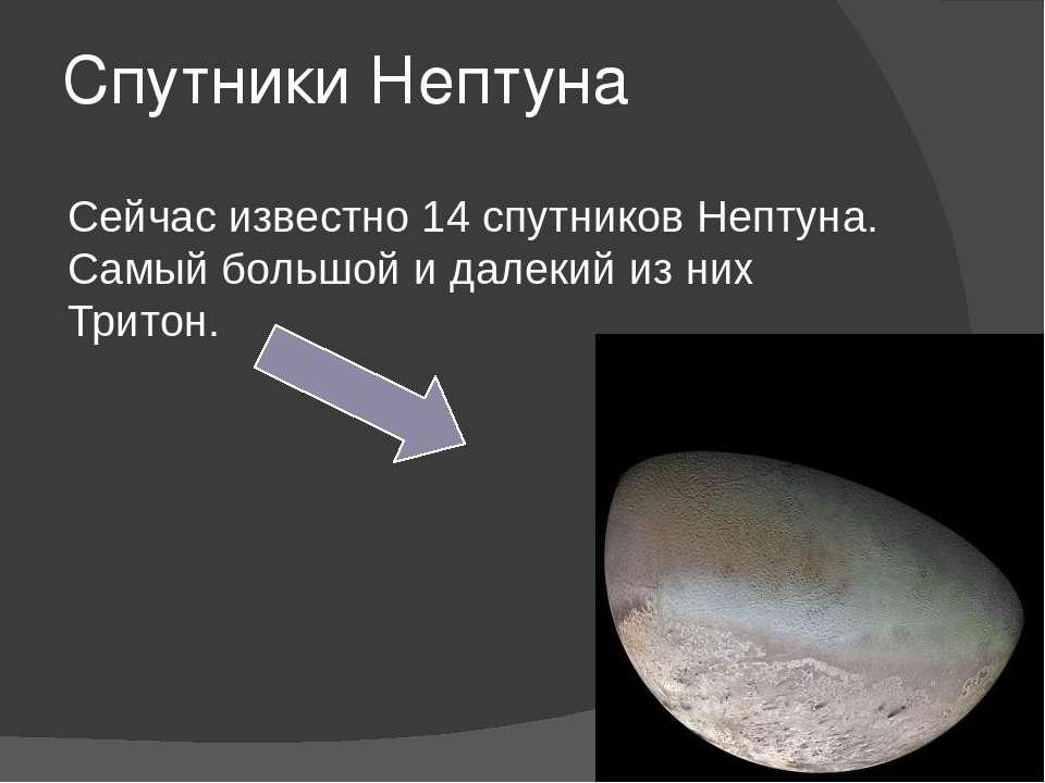 Спутники Нептуна Сейчас известно 14 спутников Нептуна. Самый большой и далеки...
