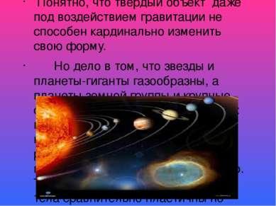 Понятно, что твердый объект даже под воздействием гравитации не способен кард...