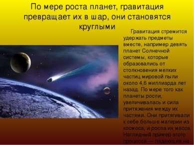По мере роста планет, гравитация превращает их в шар, они становятся круглыми...