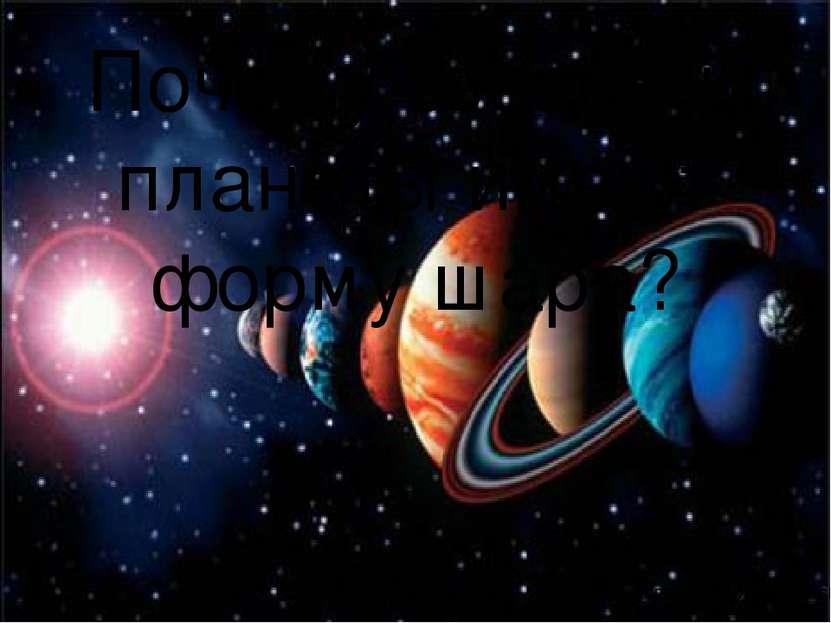 Почему звезды и планеты имеют форму шара? ПРЕЗЕНТАЦИИ О КОСМОСЕ http://prezen...