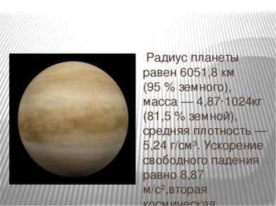 Радиус планеты равен 6051,8 км (95% земного), масса— 4,87·1024кг (81,5% зе...