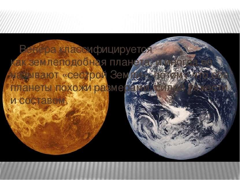Венера классифицируется какземлеподобнаяпланета, и иногда её называют «сест...