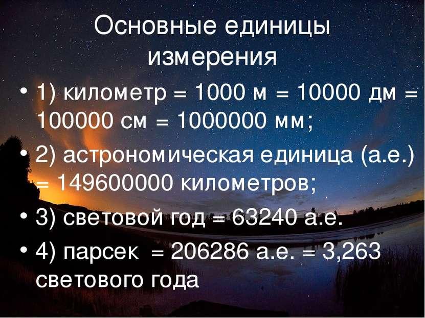 Основные единицы измерения 1) километр = 1000 м = 10000 дм = 100000 см = 1000...