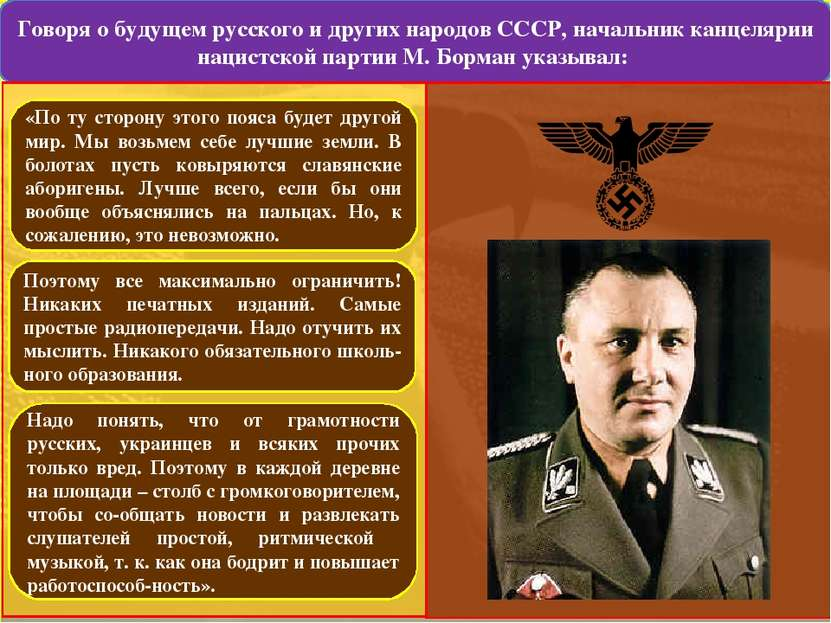 Картинки по запросу план уничтожения русского народа