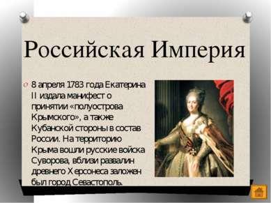 Крымское ханство упразднялось, однако его верхушка (свыше 300 родов) влилась ...