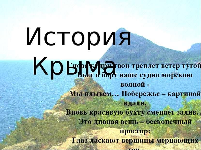 История Крыма Снова кудри твои треплет ветер тугой, Бьет о борт наше судно мо...