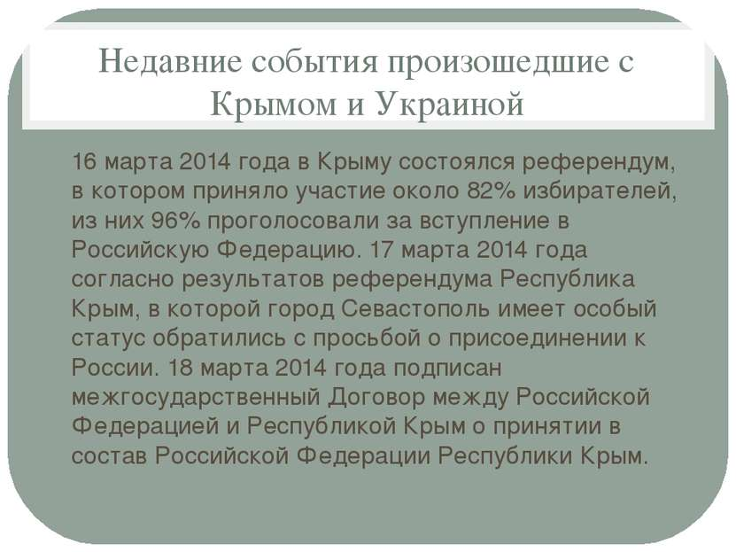 Антон Баумгартен в свою очередь высказал мнение о том, что планы войны в Крым...