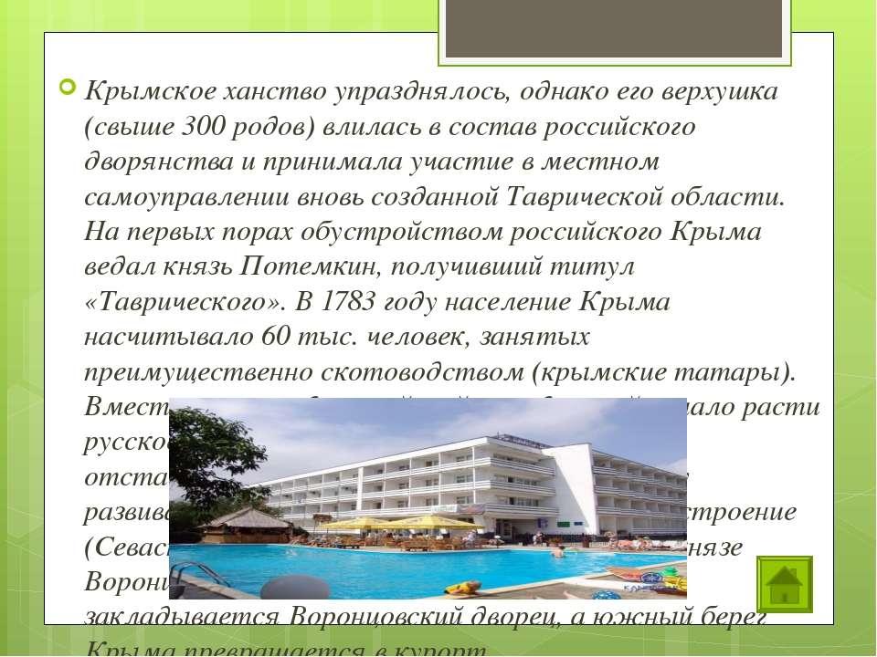 5 мая 1992 года Верховный Совет Автономной Республики Крым принял декларацию ...