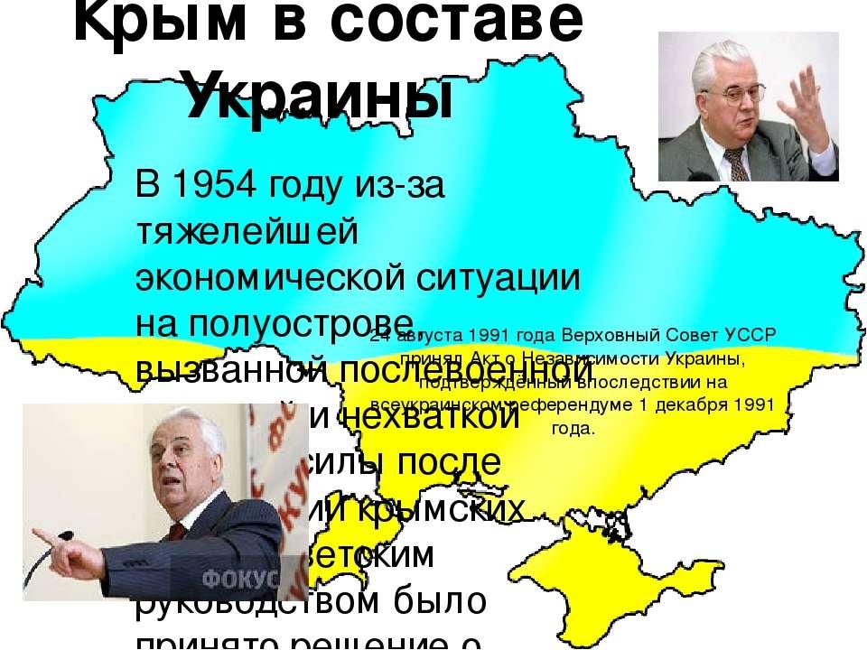 В соответствии с договором в составе Российской Федерации образуются новые су...