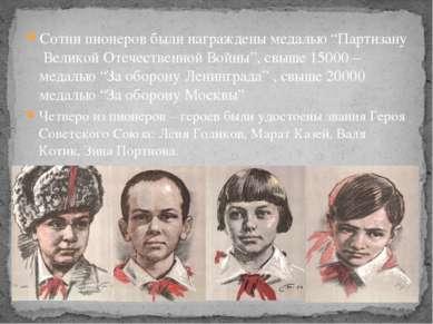 Четверо из пионеров – героев были удостоены звания Героя Советского Союза: Лё...
