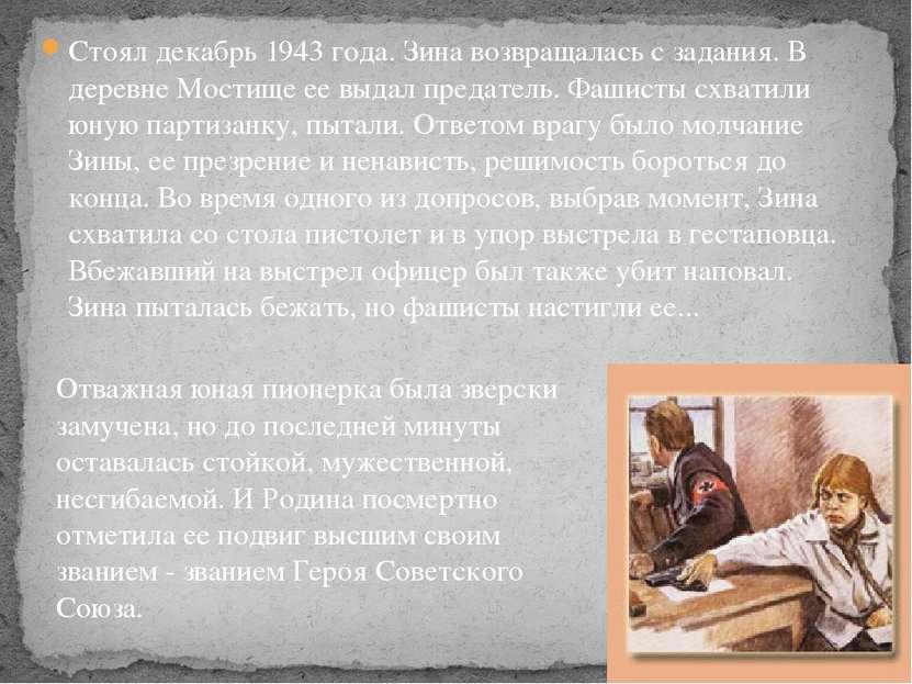 Стоял декабрь 1943 года. Зина возвращалась с задания. В деревне Мостище ее вы...