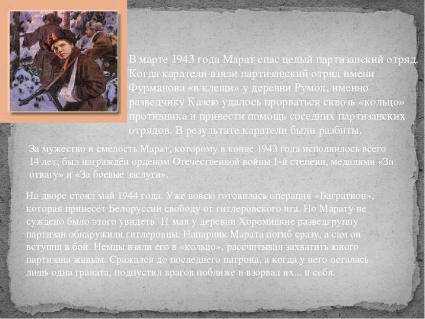 В марте 1943 года Марат спас целый партизанский отряд. Когда каратели взяли п...