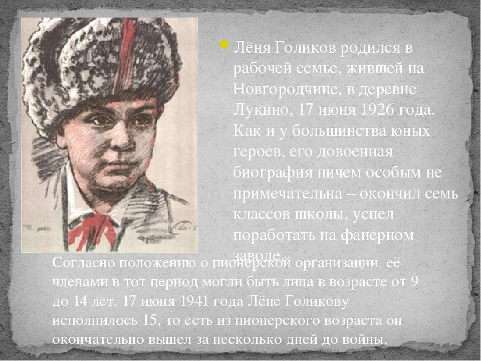 Лёня Голиков родился в рабочей семье, жившей на Новгородчине, в деревне Лукин...