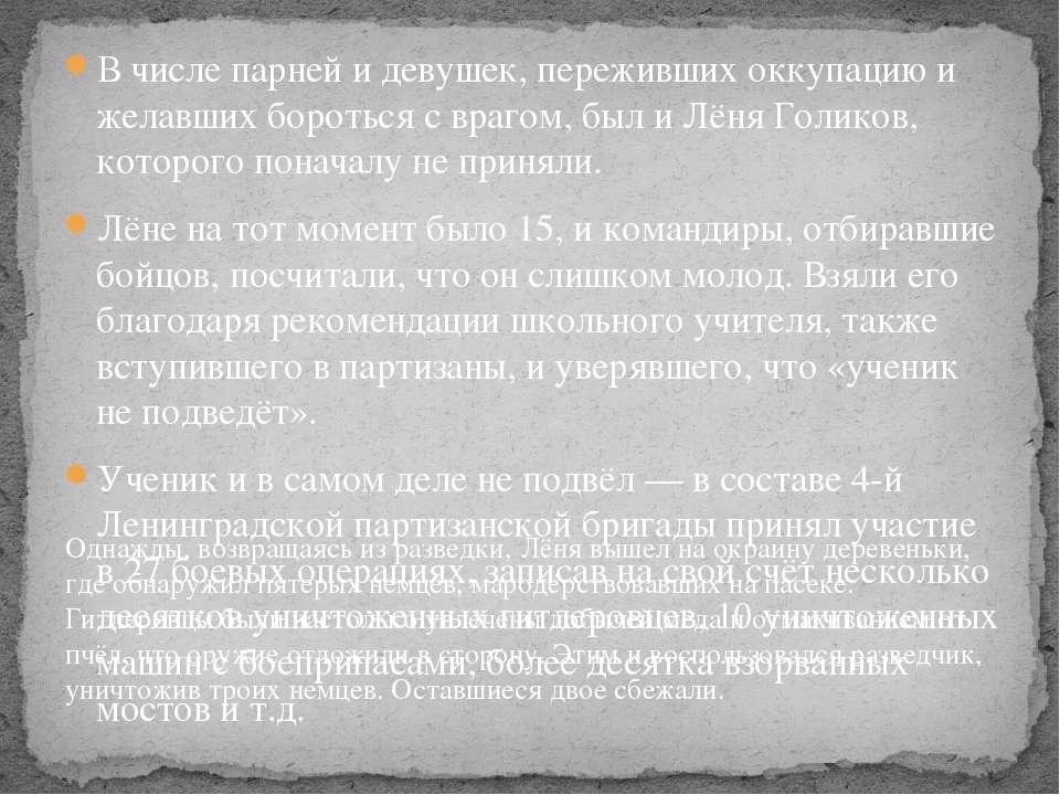 В числе парней и девушек, переживших оккупацию и желавших бороться с врагом, ...