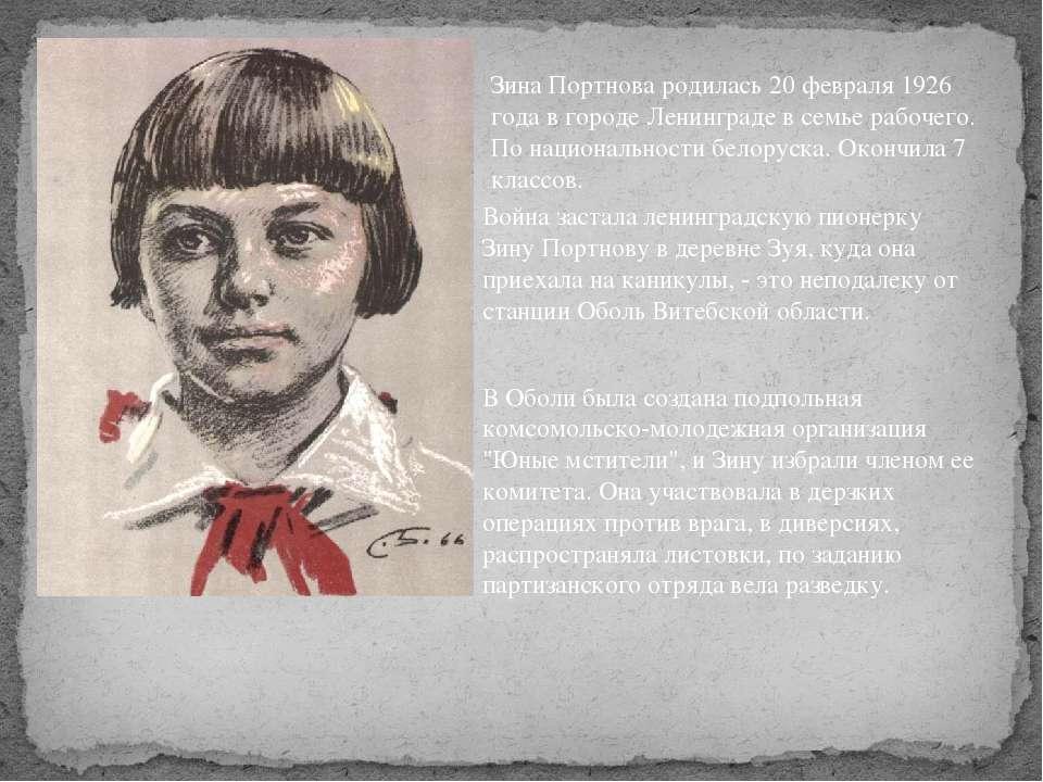 Зина Портнова родилась 20 февраля 1926 года в городе Ленинграде в семье рабоч...