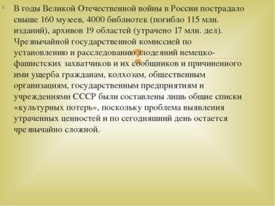 В годы Великой Отечественной войны в России пострадало свыше 160 музеев, 4000...
