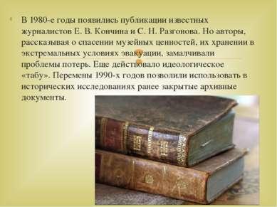 В 1980-е годы появились публикации известных журналистов Е. В. Кончина и С. Н...