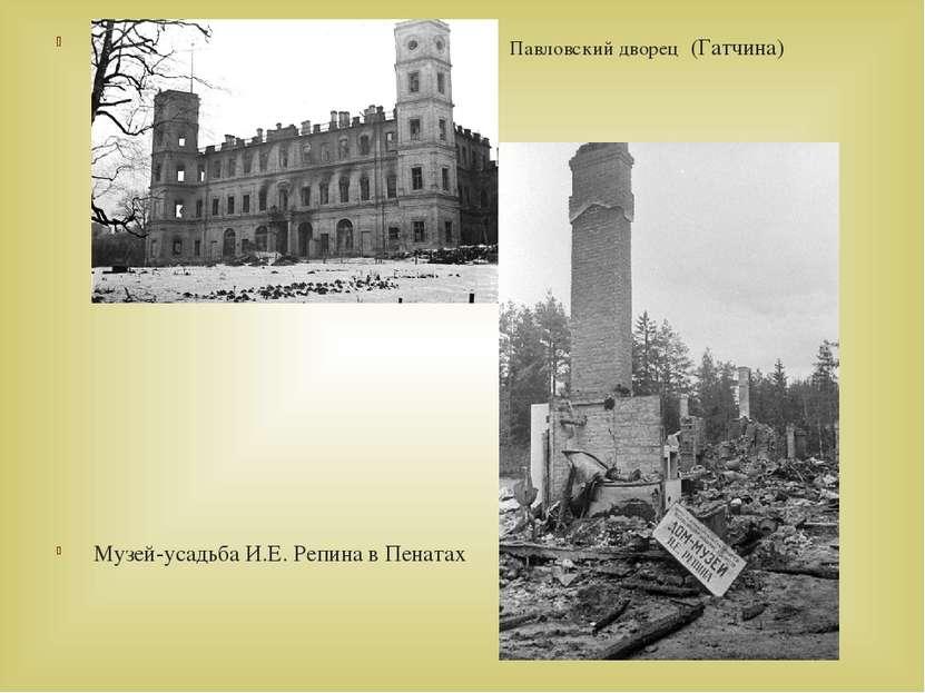 Павловский дворец (Гатчина) Музей-усадьба И.Е. Репина в Пенатах