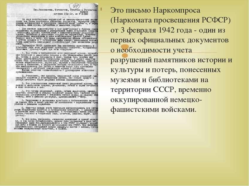 Это письмо Наркомпроса (Наркомата просвещения РСФСР) от 3 февраля 1942 года -...