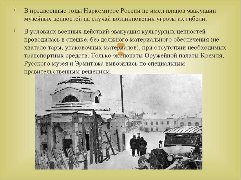 В предвоенные годы Наркомпрос России не имел планов эвакуации музейных ценнос...