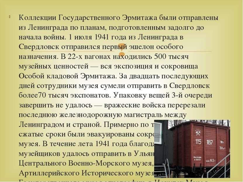 Коллекции Государственного Эрмитажа были отправлены из Ленинграда по планам, ...