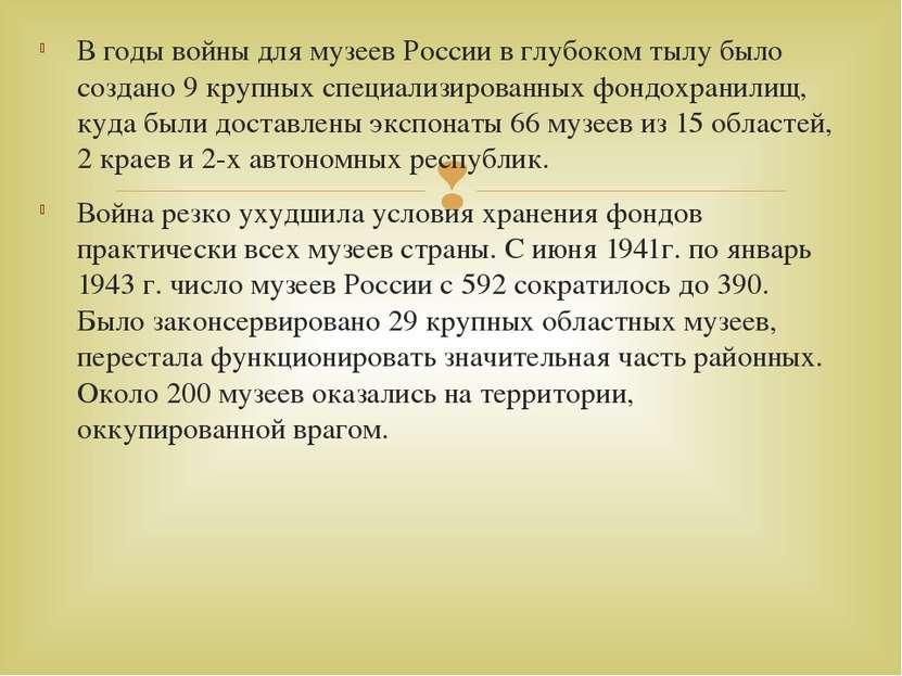 В годы войны для музеев России в глубоком тылу было создано 9 крупных специал...