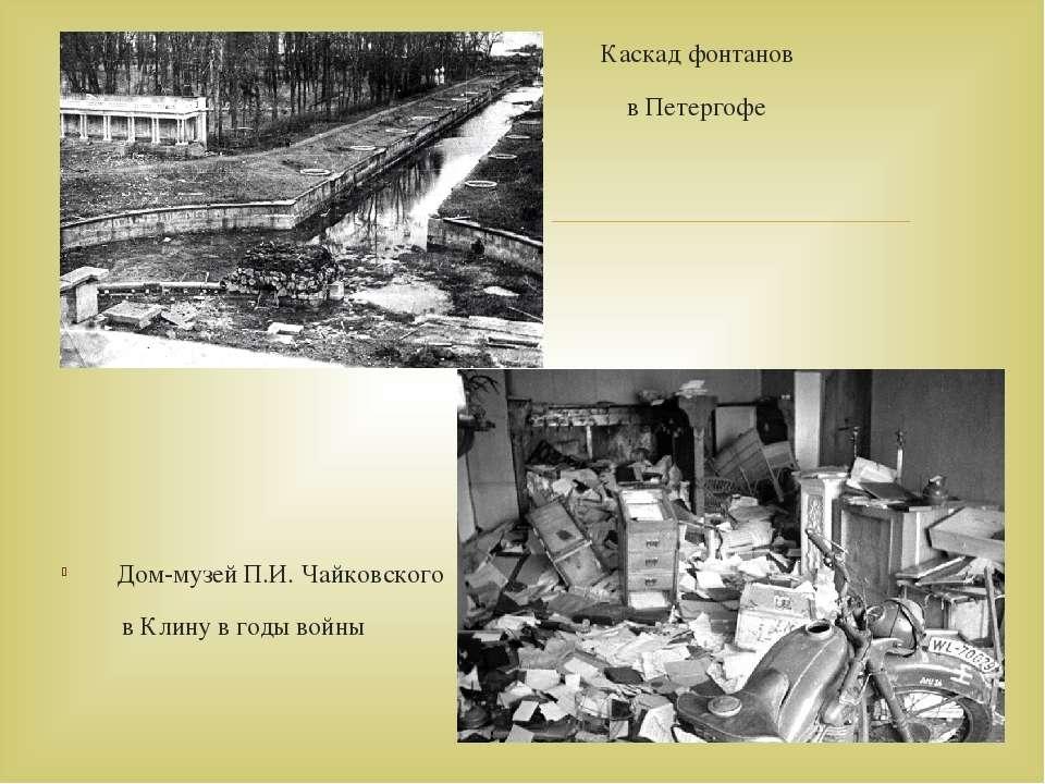 Каскад фонтанов в Петергофе Дом-музей П.И. Чайковского в Клину в годы войны